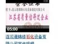 连云港锦缘石化设备有限公司宣传视频 (898播放)