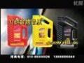 美国金牌润滑油 (624播放)