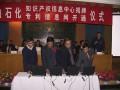 中国石油石化专利信息服务平台在兰州开通 (4)
