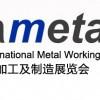 广州国际金属加工及制造展览会(Asiametal)