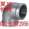 上海夏延弯头有限公司-不锈钢内丝弯头