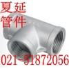 不锈钢内丝正三通-上海夏延不锈钢管件