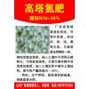 秋季高氮肥  高氮复合肥脲铵N15-N30