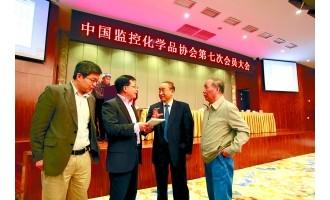 中国监控化学品协会第七次会员大会在重庆召开