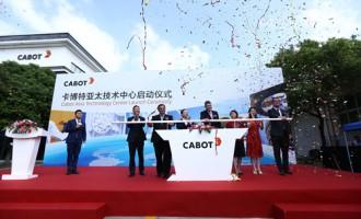 卡博特公司将在沪兴建亚太技术中心