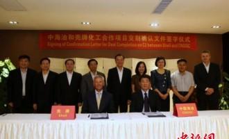中海壳牌获准增资 惠炼二期化工项目交割