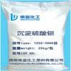 供应 沉淀硫酸钡(油漆涂料专用)厂家直销 质量优越