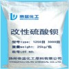 专业生产超细改性沉淀硫酸钡(通用型)325目 1250目