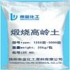 供应 橡胶填料专用 工业级改性煅烧高岭土