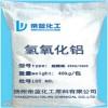 供应 工业超微细氢氧化铝( 2500目 4000目 超微细)