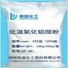 高纯超细氧化铝粉欢迎订购氧化铝粉陶瓷催化剂添加剂专用
