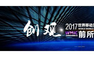 创观,前所未有的世界—— 2017世界移动互联网大会6月将在京召开