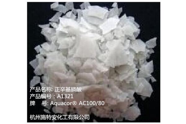 正辛基膦酸 A1321