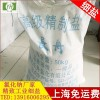 小白盐价格 上海小白盐批发 上海小白盐厂家直销 昱合供