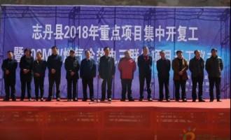 陕西志丹100MW燃气冷热电三联供项目开工