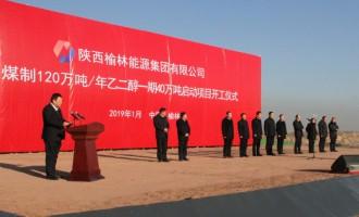 榆能集团年产40万吨煤制乙二醇项目开工建设