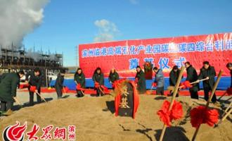 滨州临港高端石化产业园奠基仪式在北海举行