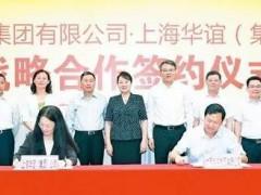 广西投资集团与上海华谊签约 合作大型进口乙烷制乙烯项目