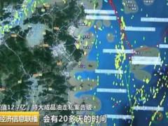 深海上的黑色交易,案值12.7亿!外籍油轮偷运成品油至宁波,抓捕现场比电视剧刺激