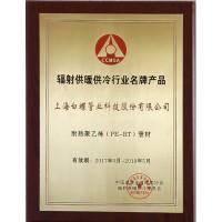 2018-2019年中国地暖管材管道十大品牌榜中榜情况