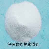 供应80%泰妙菌素包被肠溶微丸代加工