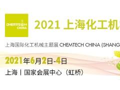 2021上海化工机械展