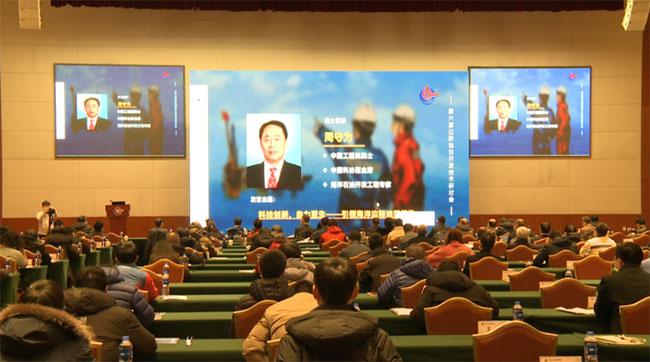 中国海油第六届边际油田开发技术论坛在天津举行